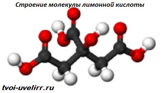 Лимонная-кислота-Свойства-и-применение-лимонной-кислоты-4
