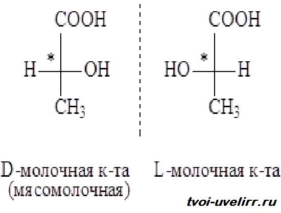 Молочная-кислота-Свойства-и-применение-молочной-кислоты-1