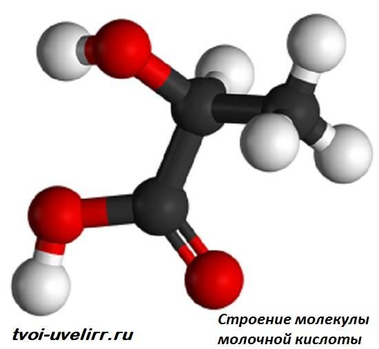 Молочная-кислота-Свойства-и-применение-молочной-кислоты-2