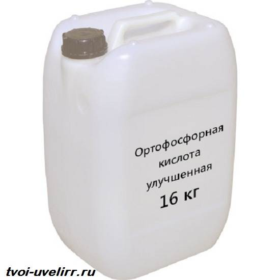 Ортофосфорная-кислота-Свойства-и-применение-ортофосфорной-кислоты-1
