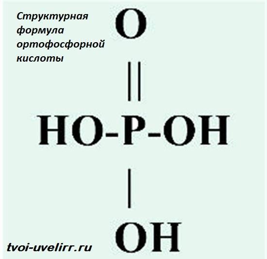 Ортофосфорная-кислота-Свойства-и-применение-ортофосфорной-кислоты-3