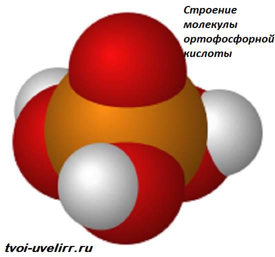 Ортофосфорная-кислота-Свойства-и-применение-ортофосфорной-кислоты-4
