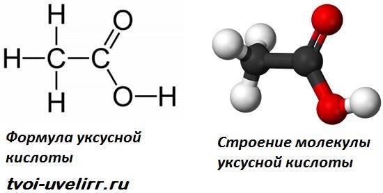 Уксусная-кислота-Свойства-и-применение-уксусной-кислоты-4