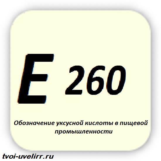 Уксусная-кислота-Свойства-и-применение-уксусной-кислоты-5