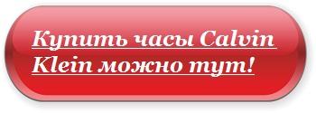 Часы-Calvin-Klein-Особенности-цена-и-отзывы-о-часах-Calvin-Klein-12