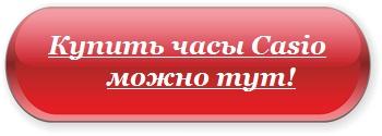 Часы-Casio-Особенности-цена-и-отзывы-о-часах-Casio-13
