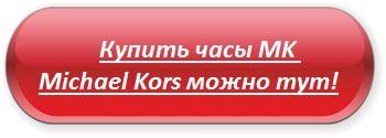 Часы-MK-Michael-Kors-Особенности-цена-и-отзывы-о-часах-MK-Michael-Kors-12