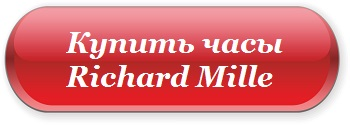 Часы-Richard-Mille-Особенности-цена-и-отзывы-часов-Richard-Mille-10