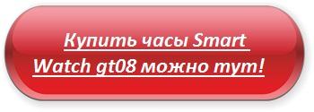 Часы-Smart-Watch-gt08-Особенности-цена-и-отзывы-о-часах-Smart-Watch-gt08-9
