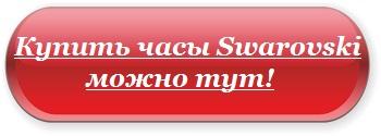 Часы-Swarovski-Особенности-цена-и-отзывы-о-часах-Swarovski-11