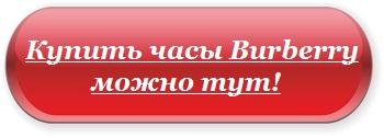 Часы-Burberry-Особенности-цена-и-отзывы-о-часах-Burberry-14
