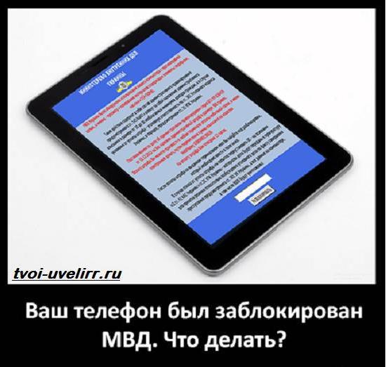 Ваш-телефон-был-заблокирован-МВД-Что-делать-1
