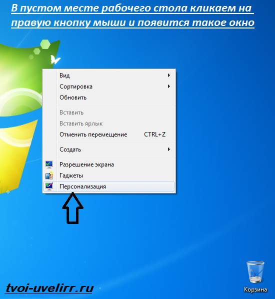 Как-изменить-цвет-окон-в-Windows-2