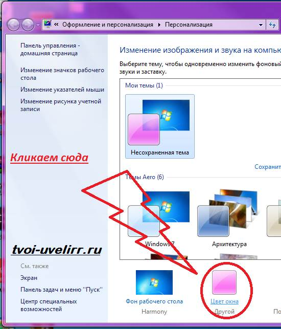 Как-изменить-цвет-окон-в-Windows-3