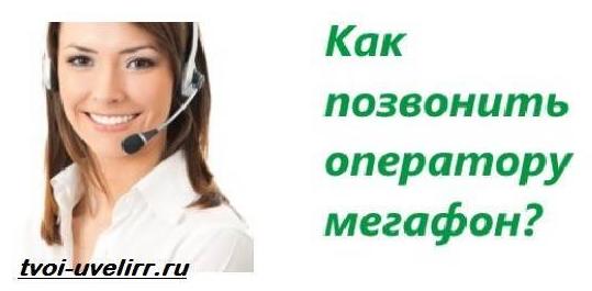 Как-отключить-все-платные-подписки-Мегафон-3