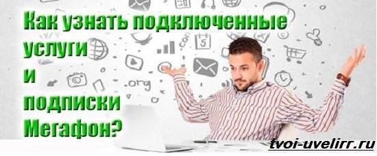 Как-отключить-все-платные-подписки-Мегафон-4