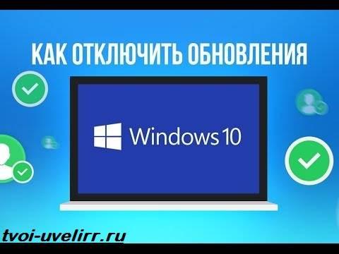 Как-отключить-обновление-windows-10-2