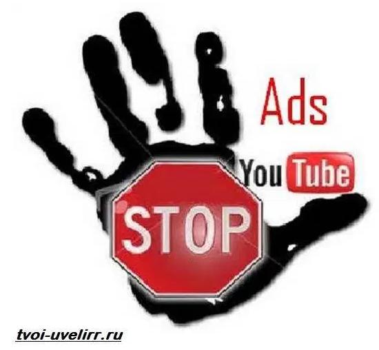 Как-отключить-рекламу-в-ютуб-1