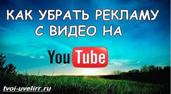 Как-отключить-рекламу-в-ютуб-6
