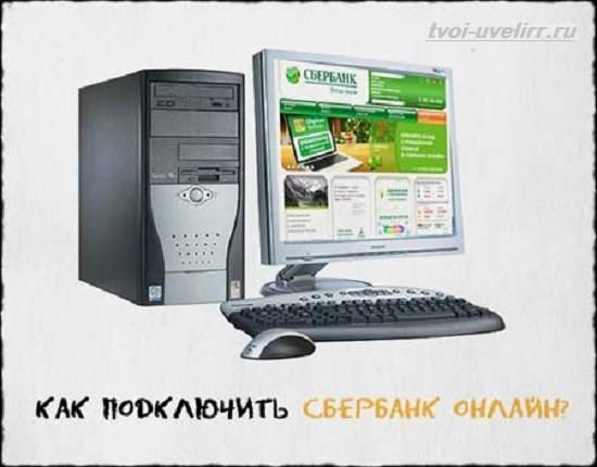 Как-подключить-сбербанк-онлайн-1