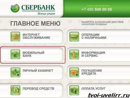 Как-подключить-сбербанк-онлайн-2