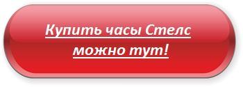 chasy-stelc-osobennosti-cena-i-otzyvy-o-chasax-stels-6
