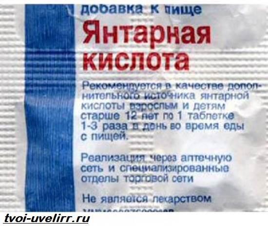 Янтарная-кислота-Свойства-производство-применение-и-цена-янтарной-кислоты-2