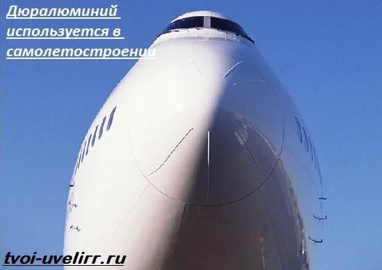 Дюралюминий-сплав-Свойства-производство-применение-и-цена-дюралюминия-2