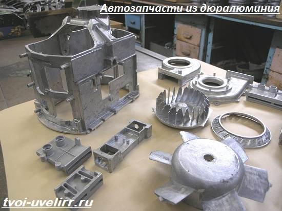 Дюралюминий-сплав-Свойства-производство-применение-и-цена-дюралюминия-4