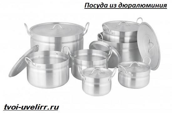 Дюралюминий-сплав-Свойства-производство-применение-и-цена-дюралюминия-6
