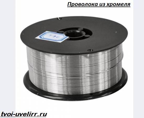 Хромель-сплав-Свойства-производство-применение-и-цена-хромеля-1