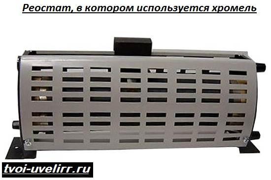 Хромель-сплав-Свойства-производство-применение-и-цена-хромеля-5