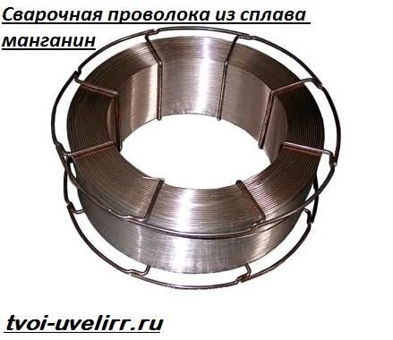 Что-такое-манганин-Описание-свойства-применение-и-цена-манганина-1