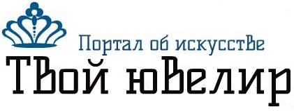 Твой ювелир
