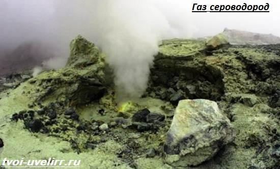Сероводородная-кислота-Свойства-получение-применение-и-цена-сероводородной-кислоты-2