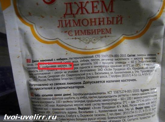 Сорбиновая-кислота-Свойства-производство-применение-и-цена-сорбиновой-кислоты-6