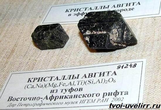 Что-такое-авгит-Свойства-добыча-применение-и-цена-авгита-3