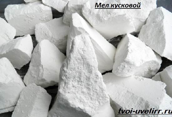 Что-такое-мел-Свойства-добыча-применение-и-цена-мела-1