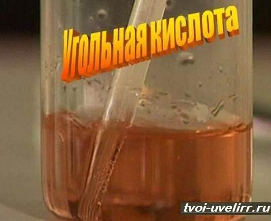 Угольная-кислота-Свойства-получение-применение-и-цена-угольной-кислоты-3