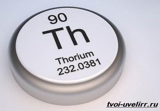 Что-такое-торий-Свойства-добыча-применение-и-цена-тория-1