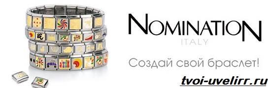 Браслет-номинейшен-Описание-особенности-цена-и-отзывы-о-браслете-номинейшен-2