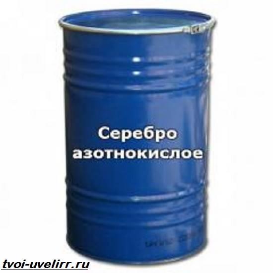Что-такое-азотнокислое-серебро-Свойства-получение-и-применение-азотнокислого-серебра-4