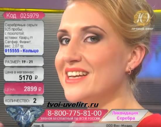 Ювелирочка-телемагазин-Отзывы-и-мнения-покупателей-о-телемагазине-ювелирочка-6
