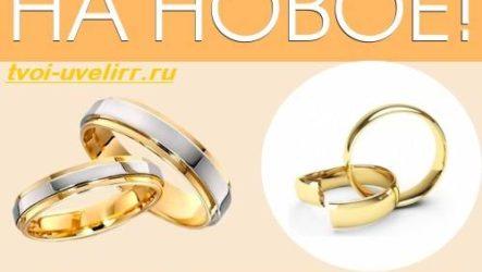 Обмен старого золота на новое