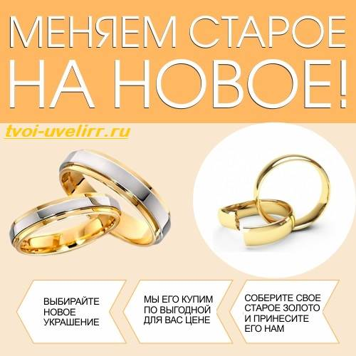 Обмен-старого-золота-на-новое-3