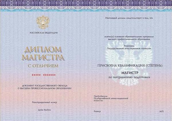 Диплом-магистра-Описание-особенности-и-что-дает-диплом-магистра-3