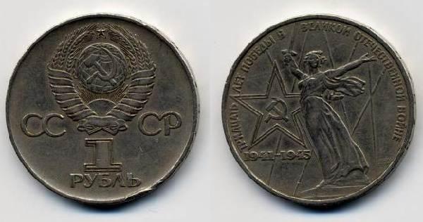 В-чём-ценность-монет-и-за-что-их-ценят-люди-4